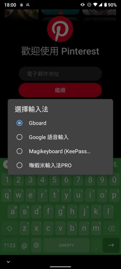選擇 keepassdx 鍵盤